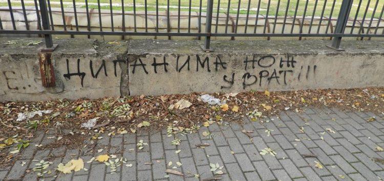 Grafiti mržnje u Kragujevcu!!!
