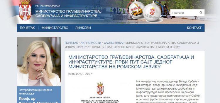 Prvi put na Balkanu, sajt Ministarstva građevinarstva, saobraćaja i infrastrukture biće preveden na romski jezik,